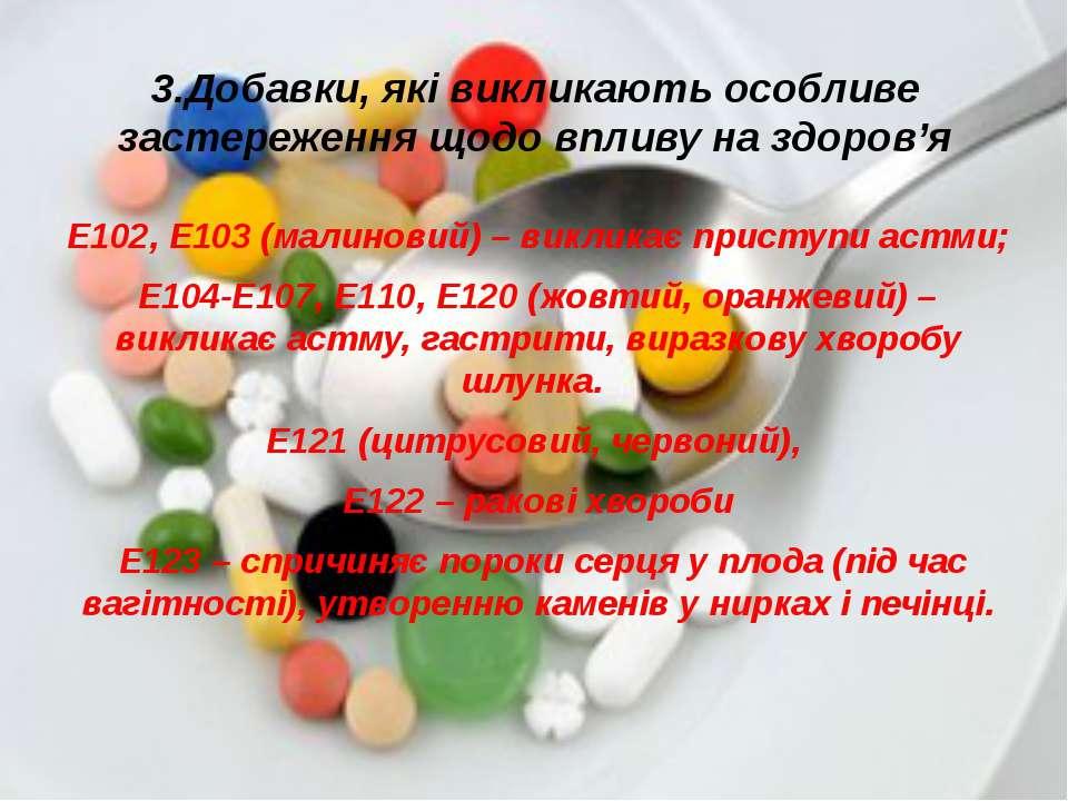 3.Добавки, які викликають особливе застереження щодо впливу на здоров'я Е102,...