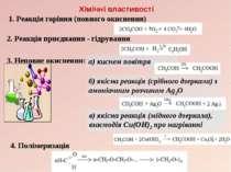 Хімічні властивості 1. Реакція горіння (повного окиснення) 2. Реакція приєдна...