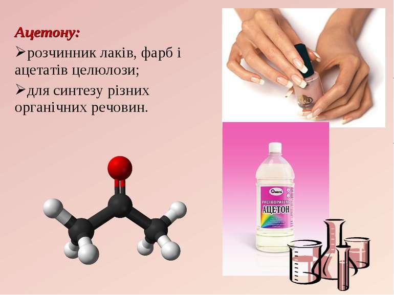 Ацетону: розчинник лаків, фарб і ацетатів целюлози; для синтезу різних органі...