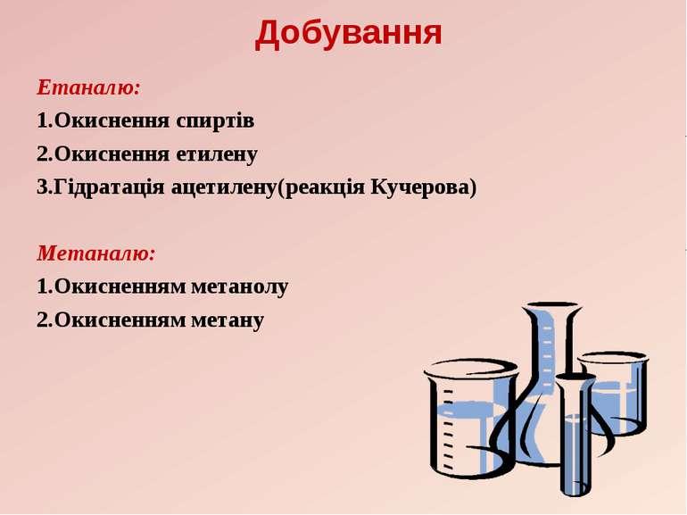 Добування Етаналю: Окиснення спиртів Окиснення етилену Гідратація ацетилену(р...