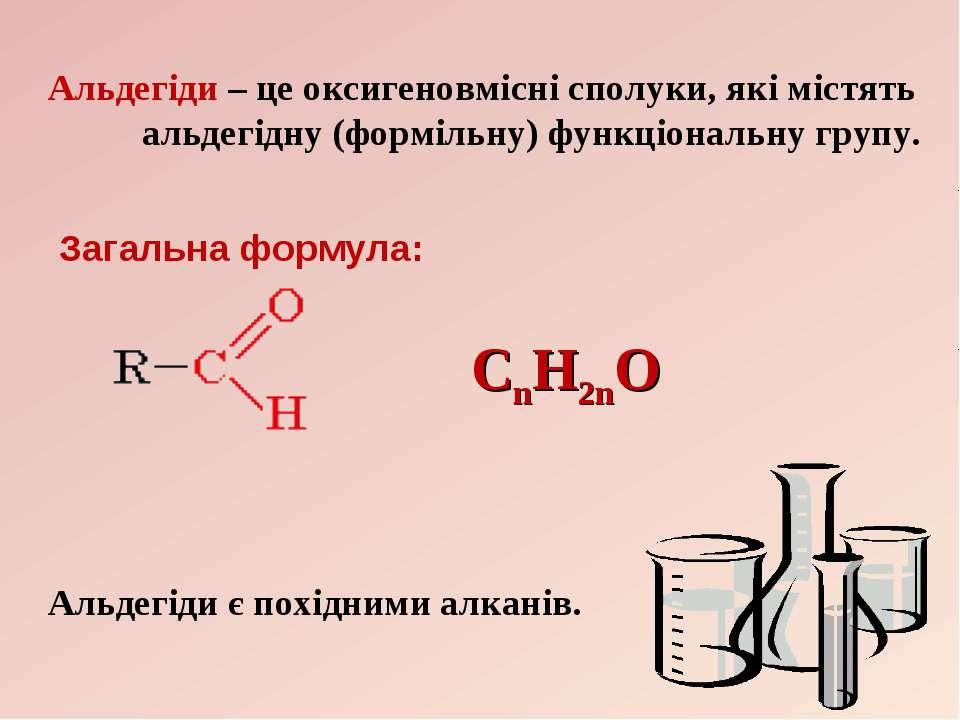 Альдегіди – це оксигеновмісні сполуки, які містять альдегідну (формільну) фун...