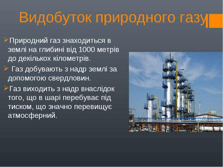 Видобуток природного газу Природний газ знаходиться в землі на глибині від 10...