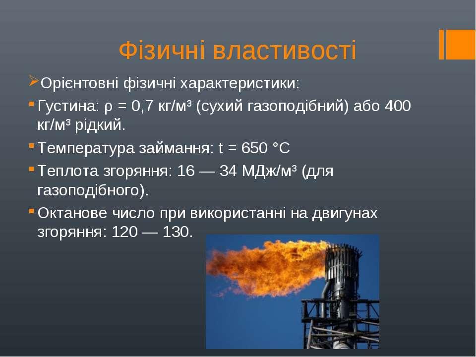 Фізичні властивості Орієнтовні фізичні характеристики: Густина: ρ = 0,7 кг/м³...