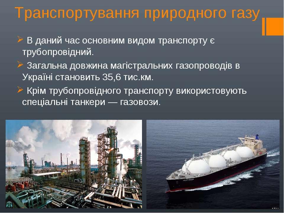 Транспортування природного газу В даний час основним видом транспорту є трубо...