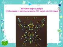 Метелик миру Аврори (240 алмазів із загальною вагою 167 карат або 33 грами)