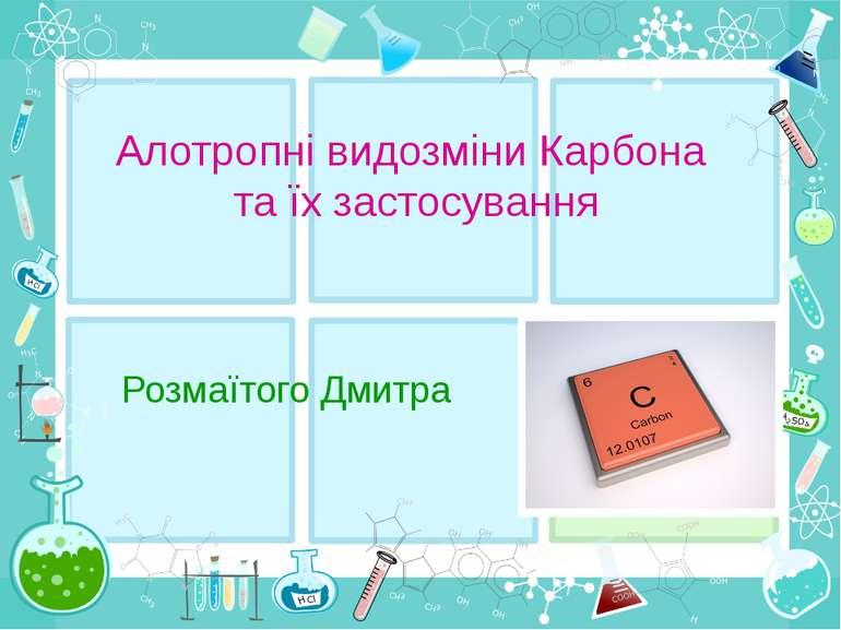 Алотропні видозміни Карбона та їх застосування Розмаїтого Дмитра