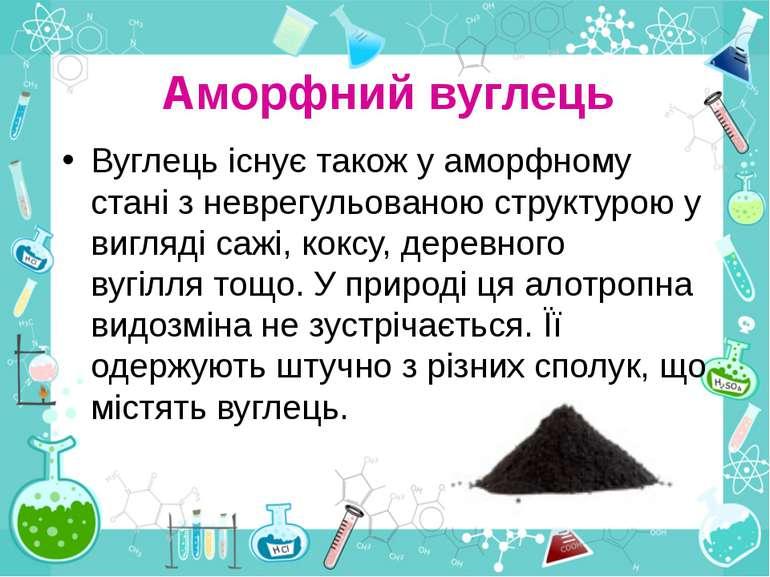 Аморфний вуглець Вуглець існує також у аморфному стані з неврегульованою стру...