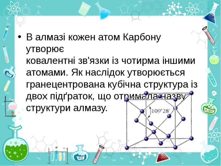 В алмазі кожен атом Карбону утворює ковалентні зв'язкиіз чотирма іншими ато...