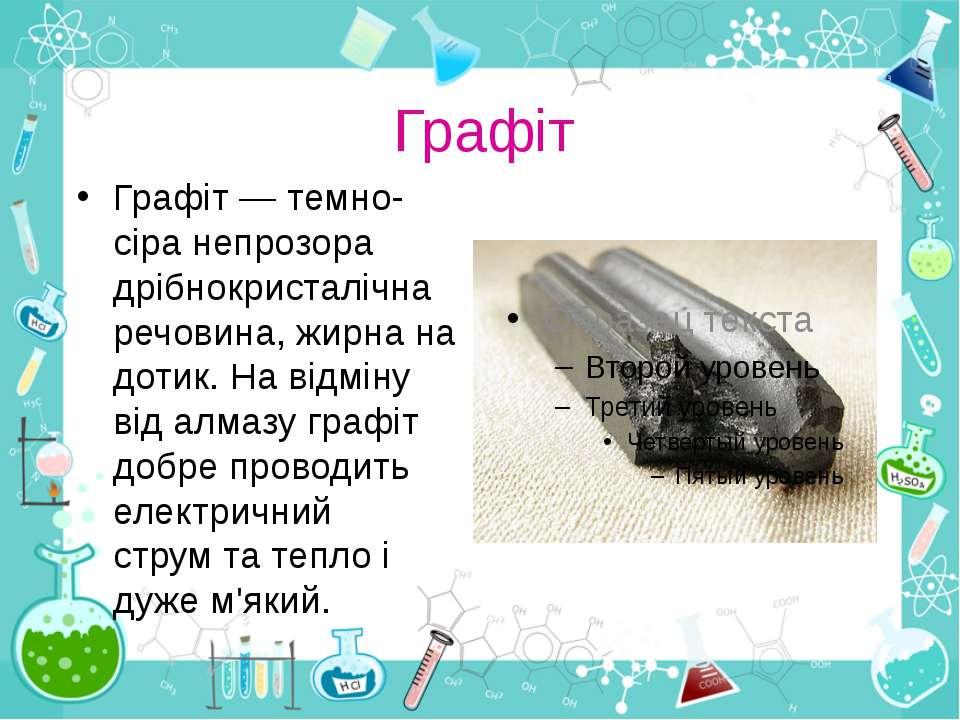 Графіт Графіт— темно-сіра непрозора дрібнокристалічна речовина, жирна на дот...