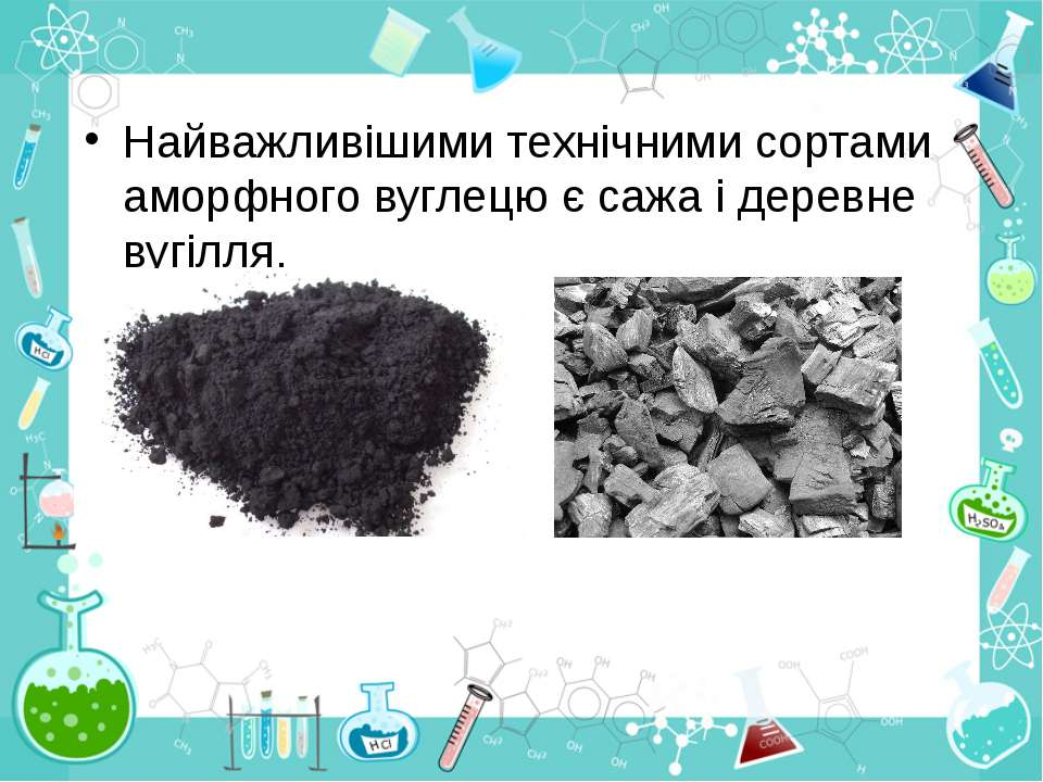 Найважливішими технічними сортами аморфного вуглецю єсажаідеревне вугілля.