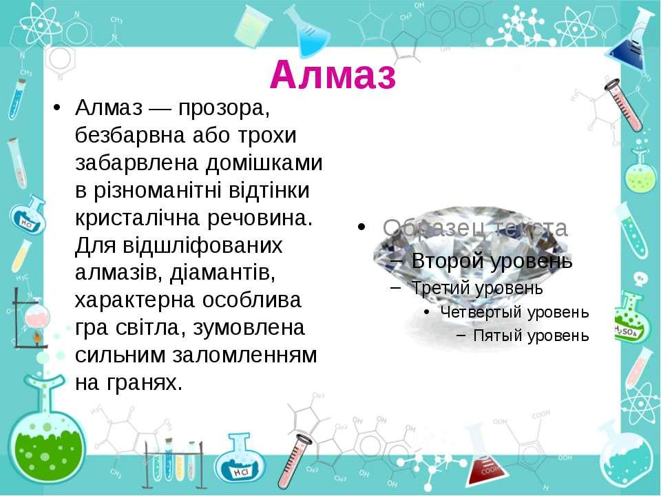 Алмаз Алмаз— прозора, безбарвна або трохи забарвлена домішками в різноманітн...