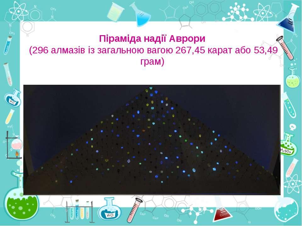 Піраміда надії Аврори (296 алмазів із загальною вагою 267,45 карат або 53,49...