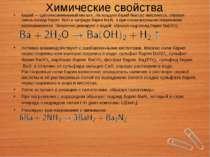 Химические свойства Барий—щёлочноземельный металл. На воздухе барий быстро ...