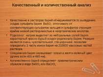Качественный и количественный анализ Качественно в растворах барий обнаружива...