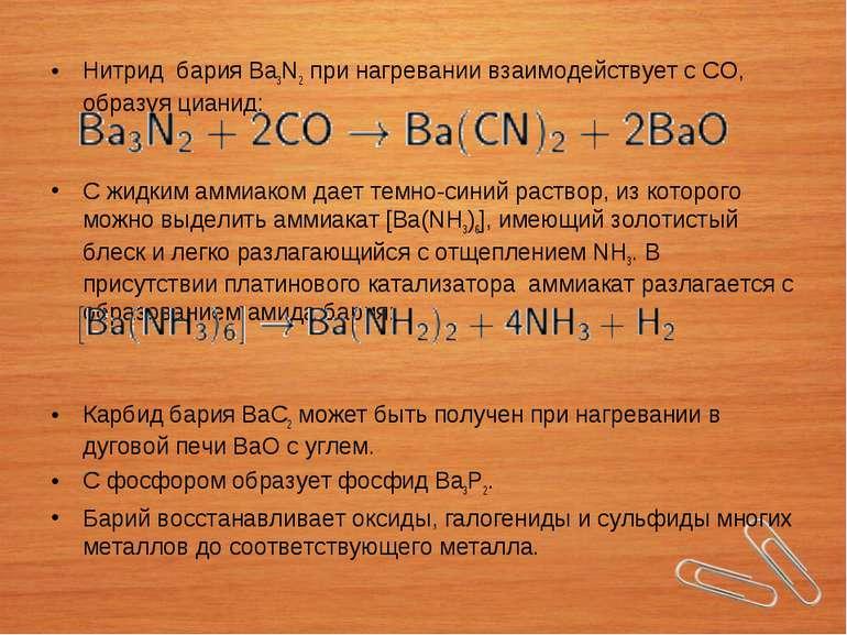 Нитрид бария Ba3N2при нагревании взаимодействует сСО, образуяцианид: С жи...
