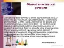 Фізичні властивості речовин Занурена у воду речовина може розчинитися в ній, ...