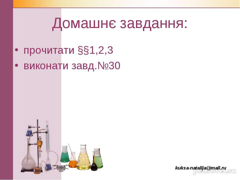 Домашнє завдання: прочитати §§1,2,3 виконати завд.№30 kuksa-natalija@mail.ru