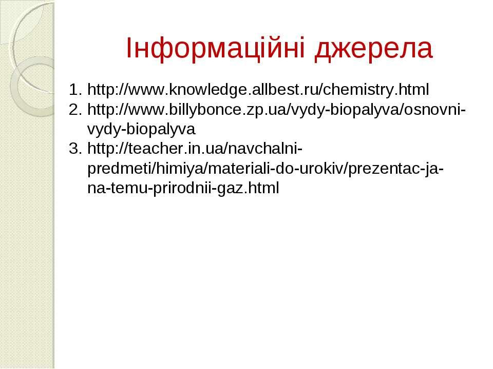 Інформаційні джерела http://www.knowledge.allbest.ru/chemistry.html http://ww...