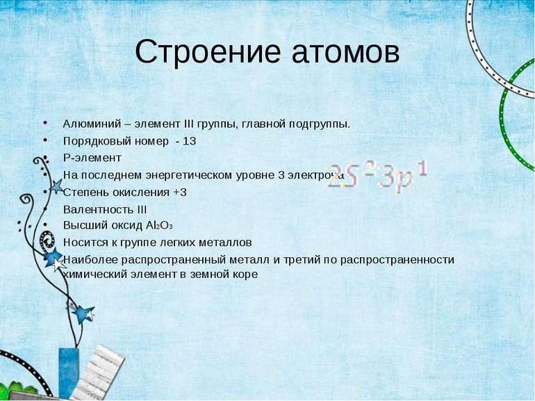 Строение атомов Алюминий – элемент III группы, главной подгруппы. Порядковый ...