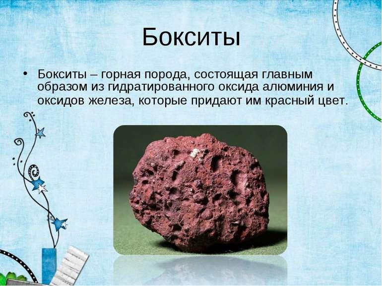 Бокситы Бокситы – горная порода, состоящая главным образом из гидратированног...