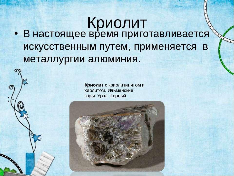 Криолит В настоящее время приготавливается искусственным путем, применяется в...