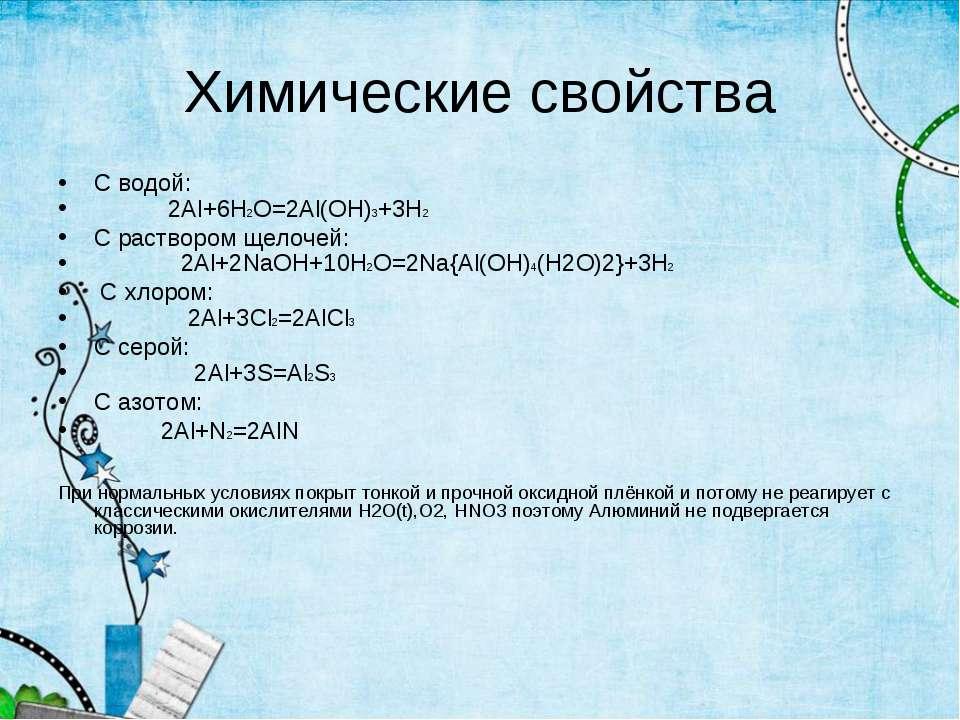 Химические свойства C водой: 2Al+6H2O=2Al(OH)3+3H2 C раствором щелочей: 2Al+2...