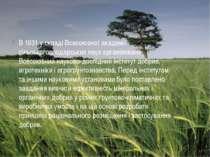 В 1931 у складі Всесоюзної академії сільськогосподарських наук організовано В...
