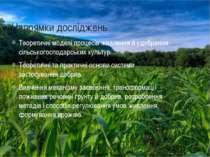 Напрямки досліджень Теоретичні моделі процесів живлення й удобрення сільськог...