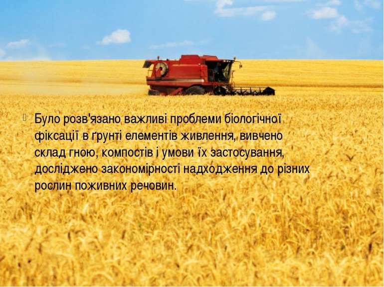 Було розв'язано важливі проблеми біологічної фіксації в ґрунті елементів живл...