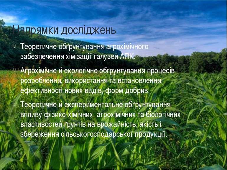 Напрямки досліджень Теоретичне обґрунтування агрохімічного забезпечення хіміз...