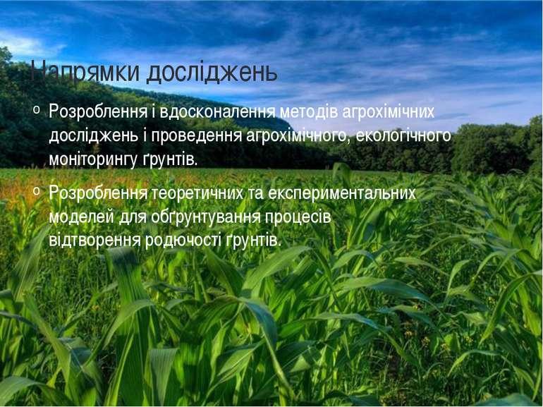 Напрямки досліджень Розроблення і вдосконалення методів агрохімічних дослідже...