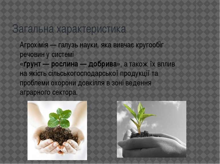 Загальна характеристика Агрохімія — галузь науки, яка вивчає кругообіг речови...