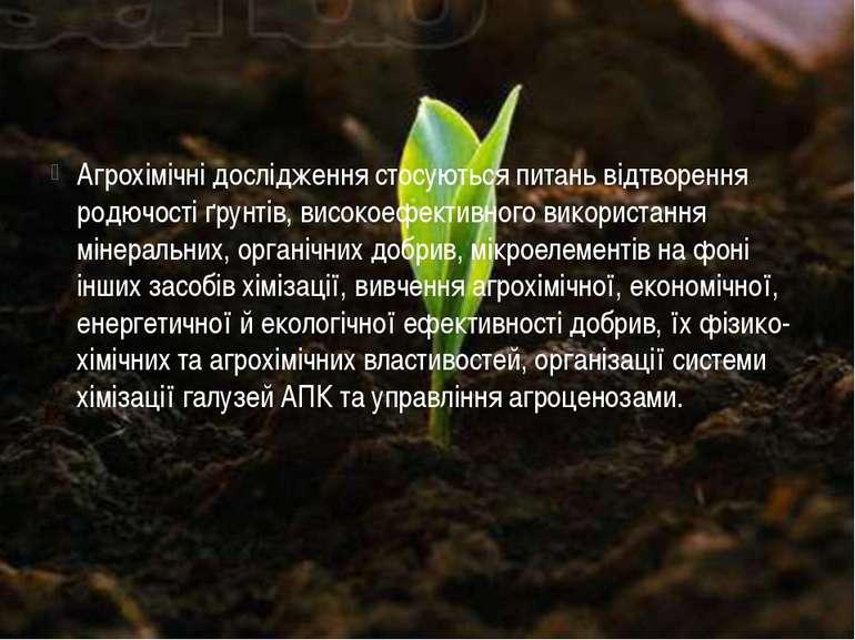 Агрохімічні дослідження стосуються питань відтворення родючості ґрунтів, висо...