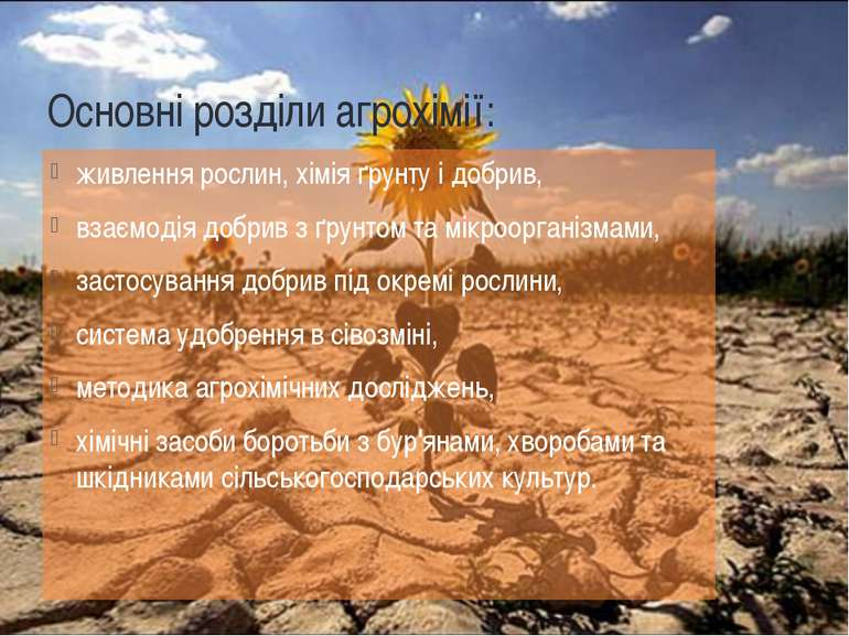Основні розділи агрохімії: живлення рослин, хімія ґрунту і добрив, взаємодія...