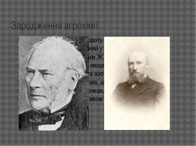 Зародження агрохімії Початок вивченню круговороту речовин у землеробстві був ...
