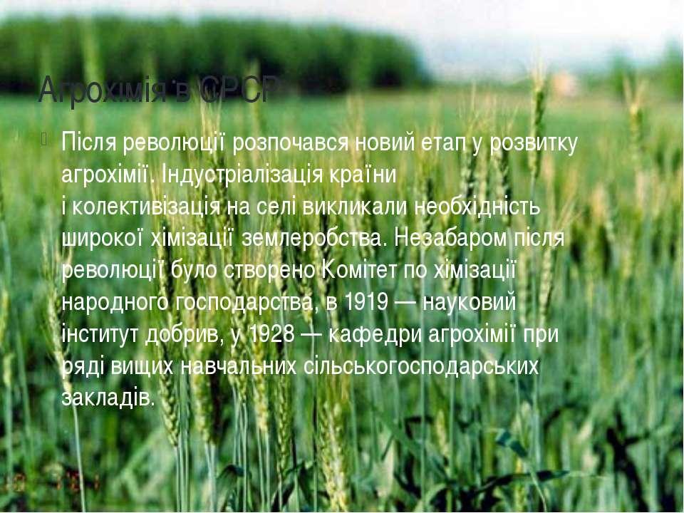 Агрохімія в СРСР Після революції розпочався новий етап у розвитку агрохімії....