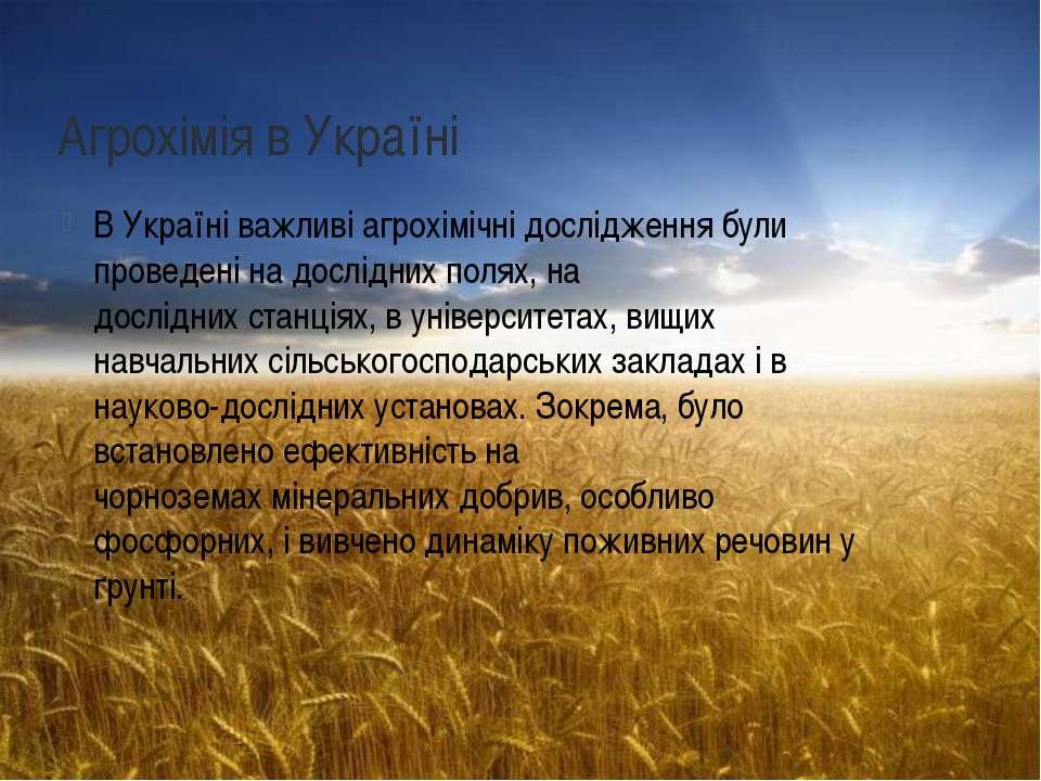 Агрохімія в Україні В Україні важливі агрохімічні дослідження були проведені ...