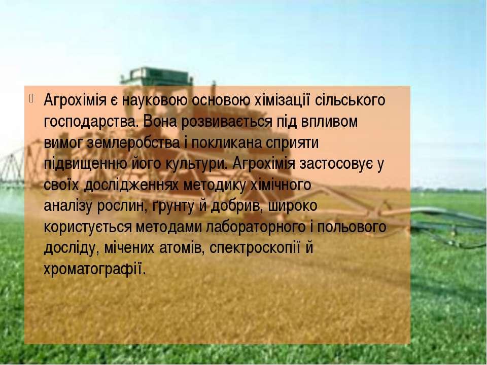 Агрохімія є науковою основою хімізації сільського господарства. Вона розвиває...