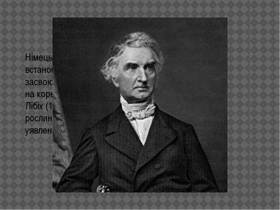 Німецький агрохімік Г. Гельрігель остаточно встановив, що азотповітря засво...