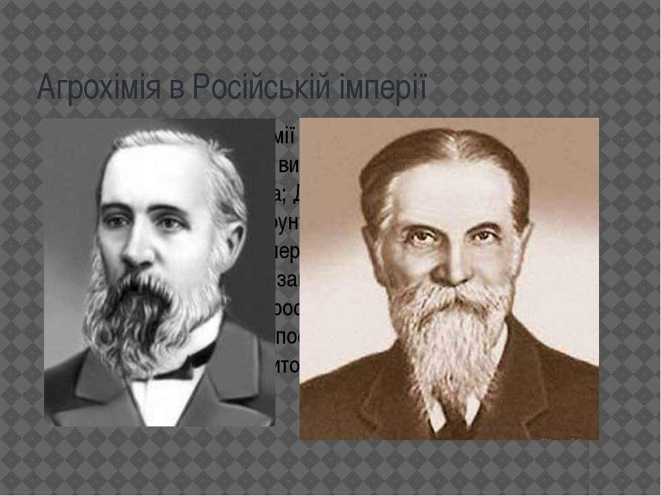 Агрохімія в Російській імперії У Росії розвиток агрохімії зв'язаний з працями...