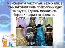 Різноманітні текстильні матеріали, з яких виготовляють прекрасний одяг та взу...