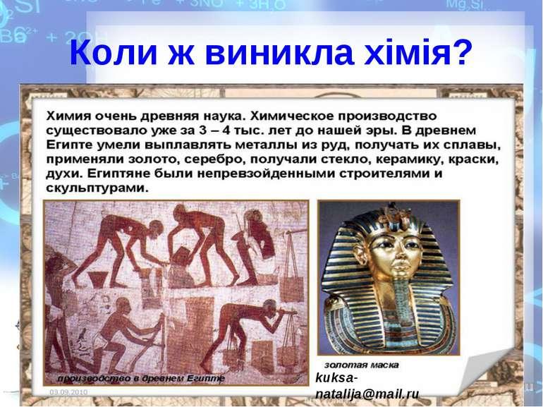 Коли ж виникла хімія? kuksa-natalija@mail.ru