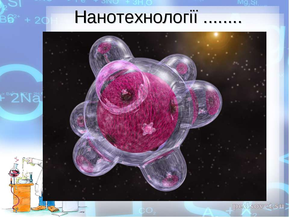 Нанотехнології ........