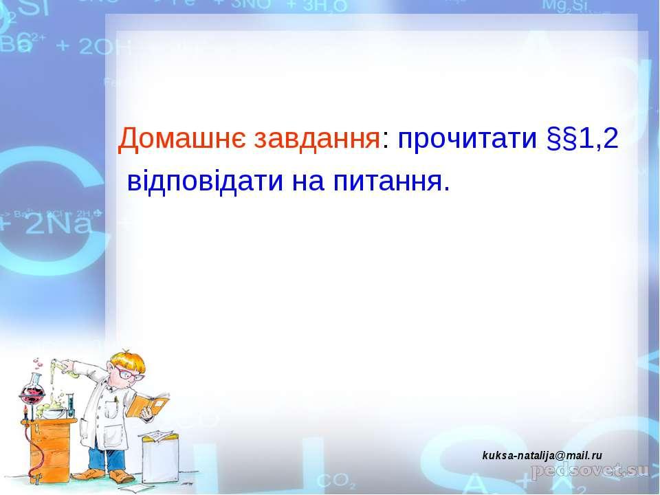 Домашнє завдання: прочитати §§1,2 відповідати на питання. kuksa-natalija@mail.ru