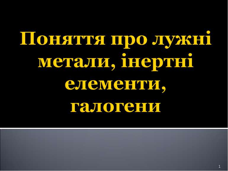 * Демидова О.Л.