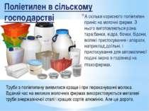 Поліетилен в сільскому господарстві А скільки корисного поліетилен приніс на ...