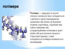 полімери Полімер— природні та штучнісполуки,молекулияких складаються з ве...