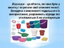 Відходи - це об'єкти, які вже були у вжитку і втратили свої споживчі якості. ...