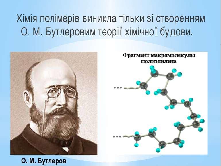 Хімія полімерів виникла тільки зі створенням О. М. Бутлеровим теорії хімічної...