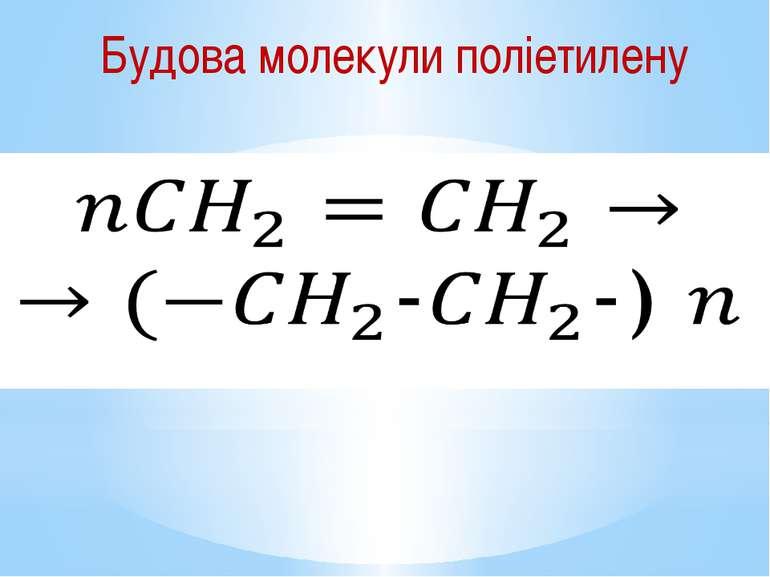 Будова молекули поліетилену
